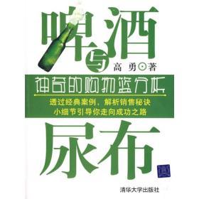 啤酒与尿布:神奇的购物篮分析 高勇  清华出版社 97873021872