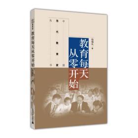 教育每天从零开始 赵福庆 高等教育出版社 9787040286915