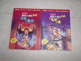 """超级版冒险小虎队(可怕的魔术、""""鬼屋惊魂""""两本合售)"""