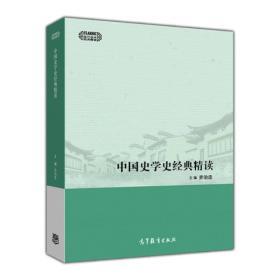 【二手包邮】中国史学史经典精读 乔治忠 高等教育出版社