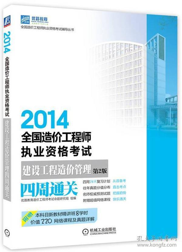 正版】2014-建设工程造价管理四周通关-全国造价工程师执业资格考试-第2版