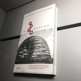 穿墙故事:再造柏林城市 【一版一印 库存新书  自然旧  正版现货  实图拍摄 】