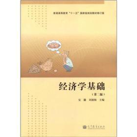 """普通高等教育""""十一五""""国家级规划教材(修订版):经济学基础(第2版)"""