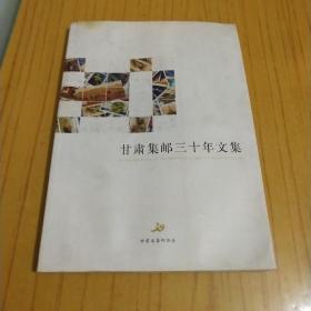 甘肃集邮三十年文集