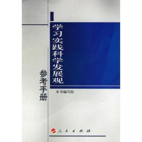 学习实践科学发展观参考手册—深入学习科学发展观丛书