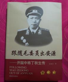 跟随毛委员出安源:开国中将丁秋生传