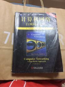 计算机网络基础因特网协议原理与实现