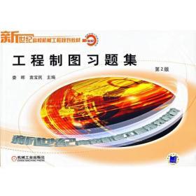工程制图习题集 第2版 娄晖 袁宝民 机械工业出版社 9787111124412