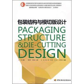 全国高职高专印刷与包装类专业教学指导委员会规划统编教材:包装结构与模切版设计