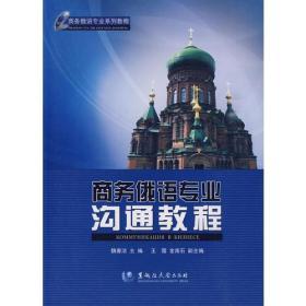 商务俄语专业沟通教程