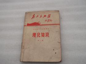 四川省中学试用课本理化知识第二册