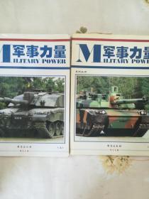 M军事力量 系列丛书 上下册(上册没后皮详见图)