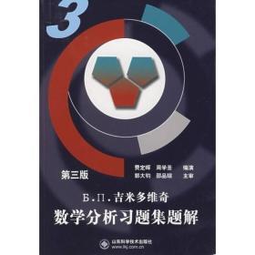 吉米多维奇数学分析习题集题解3(第3版)