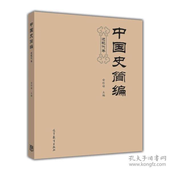 中国史简编(近现代卷)
