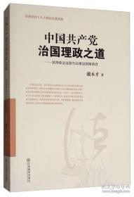 中国共产党治国理政之道:坚持依法治国与以德治国相结合