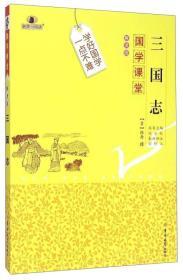 国学课堂:三国志(解读版)
