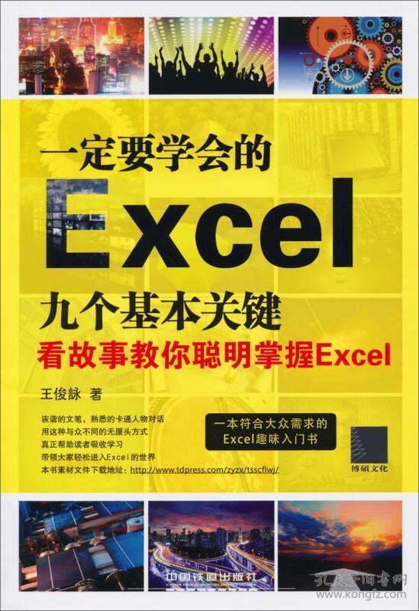 一定要学会的Excel九个基本关键-看故事教你聪明掌握Excel