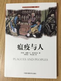 瘟疫与人 Plagues and Peoples 9787511101624