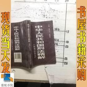 中华人民共和国刑法精解:附刑法条文