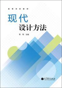现代设计方法 张鄂  9787040365511 高等教育出版社
