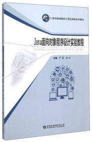 Java面向对象程序设计实验教程