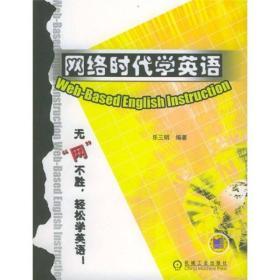 网络时代学英语