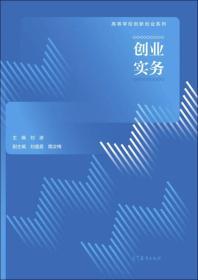 正版二手创业实务刘波高等教育出版社9787040464078