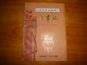山西省阳泉钢铁厂大事记1917-1987(私人藏书)