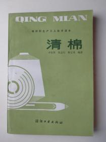 棉纺织生产工人技术读本-清棉
