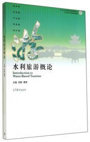 水利旅游概论/十二五水利风景区建设规划指导丛书