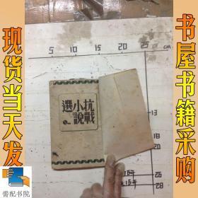 抗战小说选  45年版