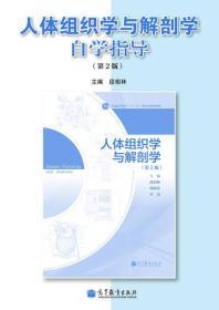 人体组织学与解剖学自学指导(第2版)