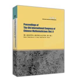 Proceedings of The 6th International Congress of Chinese Mathematics(Vol.II)第6届世界华人数学家大会文集(第1卷)