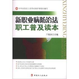 正版 新职业病防治法职工普及读本 王俊治 工人出版社
