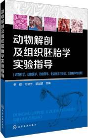 二手动物解剖及组织胚胎学实验指导 李健 化学工业 正版