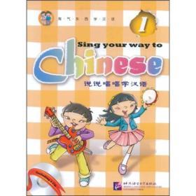 说说唱唱学汉语