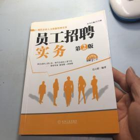 员工招聘实务(第2版)