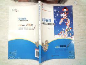 七彩阅读小学语文读写全案 第六辑 蓝色篇