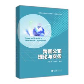 跨国公司理论与实务/高等学校国际经济与贸易专业主要课程教材