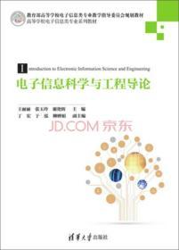 电子信息科学与工程导论