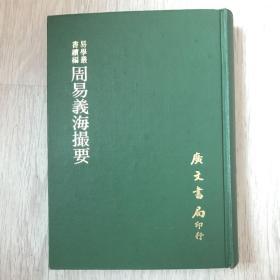 易学丛书续编《周易义海撮要》