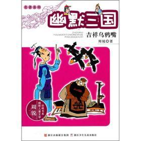 周锐幽默儿童文学品藏书系·名著系列·幽默三国:吉祥乌鸦嘴