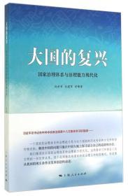 大国的复兴:国家治理体系与治理能力现代化