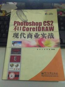 Photoshop CS2 和 CorelDRAW现代商业实战