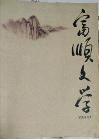 《富顺文学》2017(创刊号)年1期