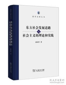 国家治理丛书:东方社会发展道路与社会主义的理论和实践【硬精装】