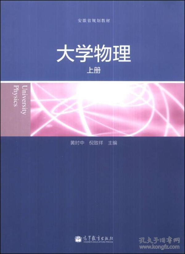 正版】大学物理(上册)