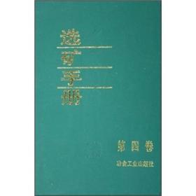 选矿手册(第4卷)