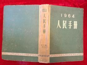 人民手册·1957年·硬精装