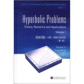 送书签lt-9787040345353-双曲问题——理论、数值方法及应用(第一卷,国内英文版)